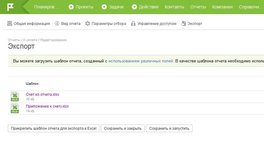 Файлы-шаблоны для экспорта данных ответа, загруженные на вкладке