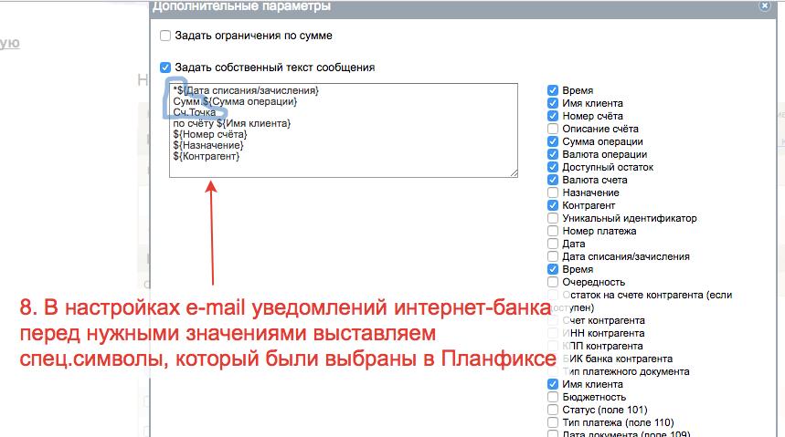 """Настройка в банке """"Точка"""" формата отправляемого по e-mail сообщения о платеже"""