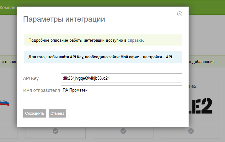 Настройка интеграции с СМС-сервисом