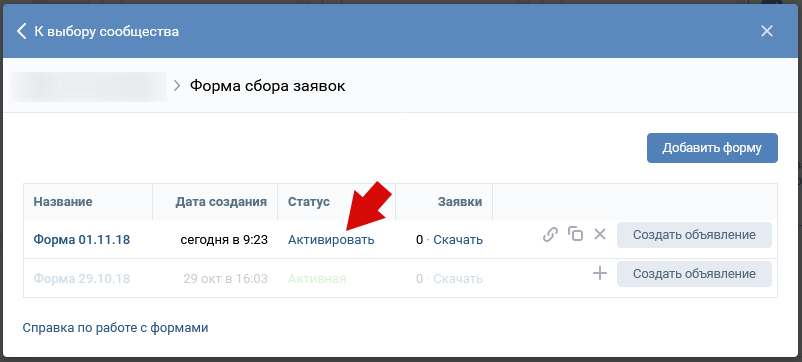 Активируем лид-форму сбора заявок ВКонтакте