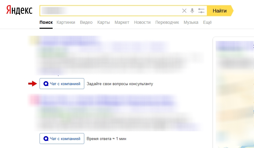 Чат с вашей компанией прямо в поисковой выдаче Яндекса