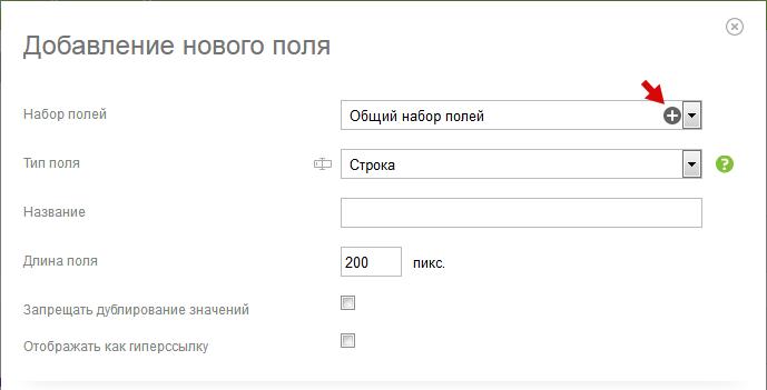 Быстрое добавление нового набора пользовательских полей