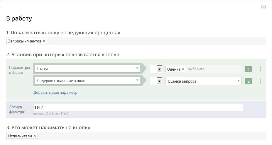 Условия отображения кнопки в задаче ПланФикса