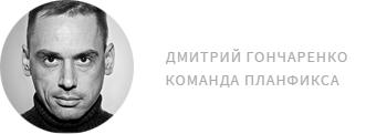 Дмитрий Гончаренко Команда ПланФикса