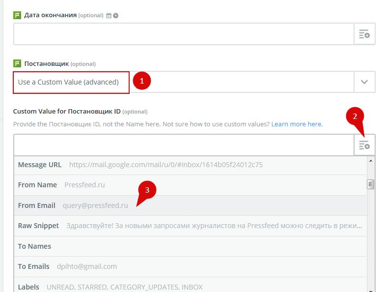 Zapier: Выбор постановщика в ПланФиксе из письма GMail