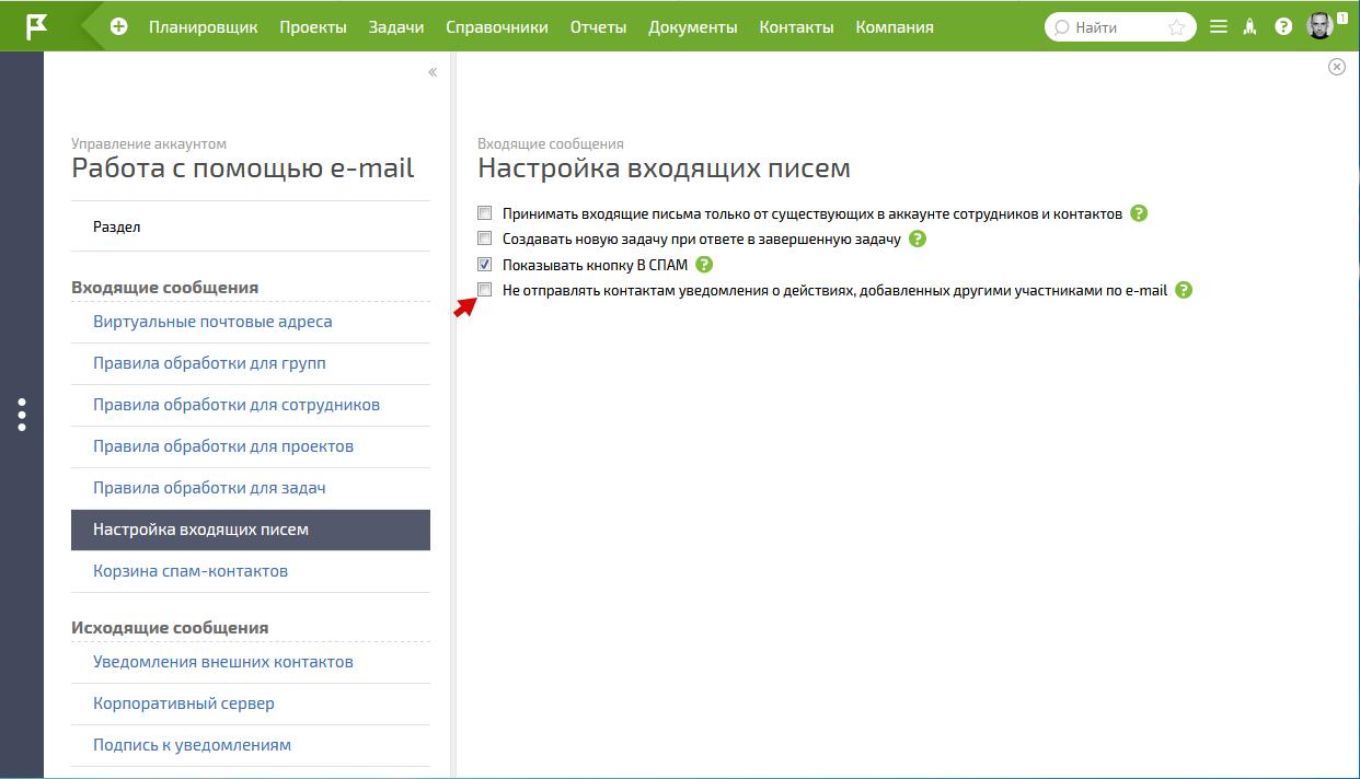 Запрет отправления автоматических писем-уведомлений о пришедших по email ответах внешним контактам