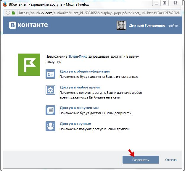 Подтверждение доступа ПланФикса к странице пользователя ВКонтакте