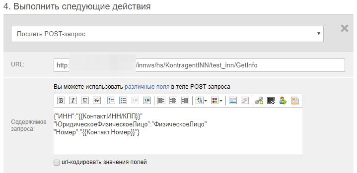 POST-запрос для получения в ПланФикс реквизитов контрагента по ИНН/КПП