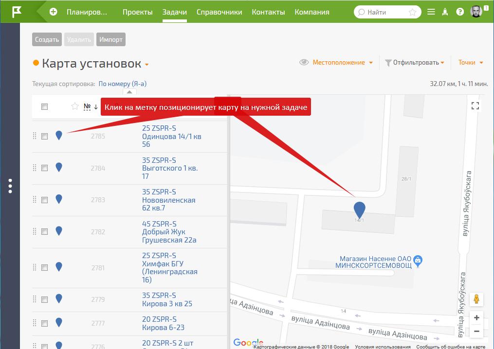 """Задачи, имеющие поле типа """"Местоположение"""", могут отображаться на карте"""