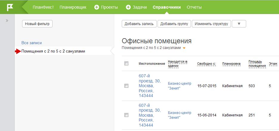 Различные фильтры по справочникам в ПланФиксе
