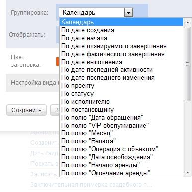 Группирповки в списках задач Планировщика ПланФикса - новый вариант