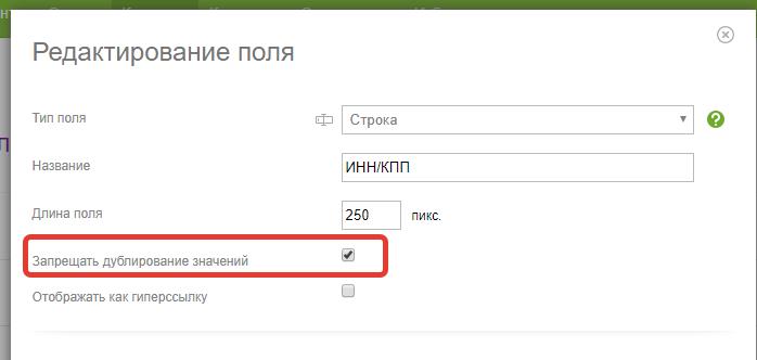 Настройки поля ИНН/КПП в ПланФиксе