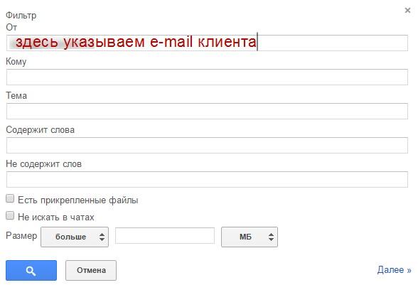 Настройка пересылки писем из GMail в ПланФикс