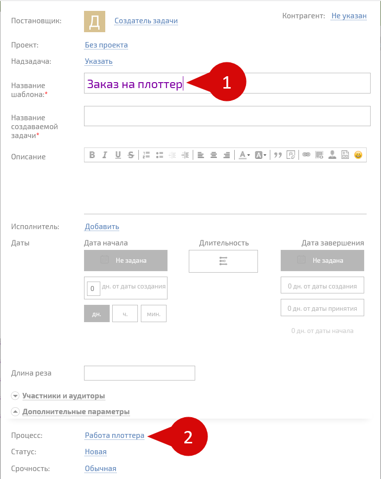 Выбор нужного процесса в шаблоне задачи-заказа в ПланФиксе