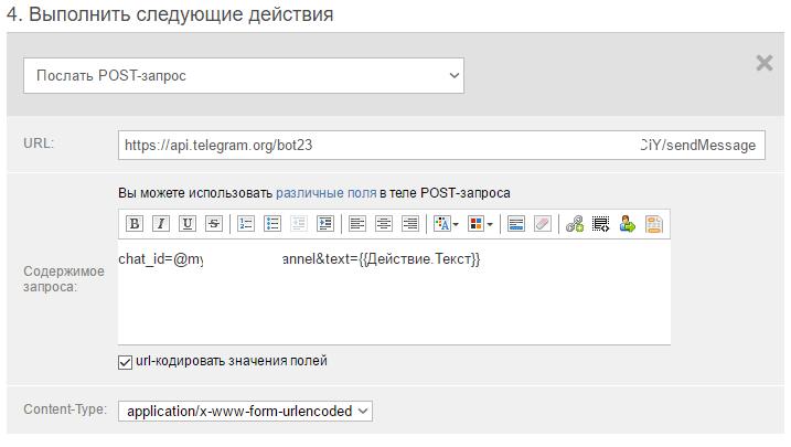 Сценарий, отправляющий POST-запрос из ПланФикса в Telegram