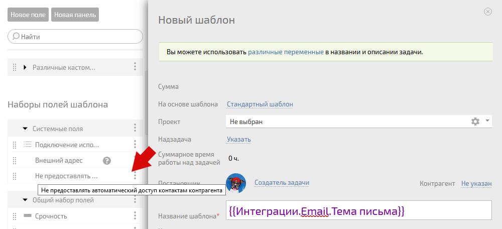 """Признак """"Не предоставлять автоматический доступ контактам контрагента"""" в шаблоне задачи"""