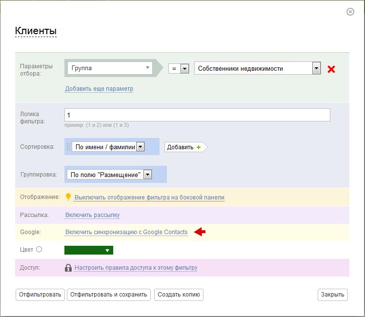 Синхронизация с Google Contacts