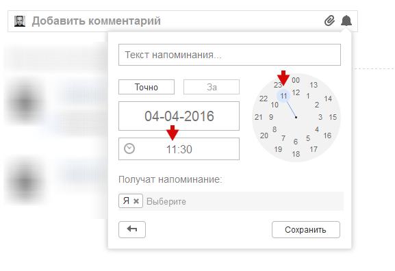 Интерфейс задания точного времени напоминания - выбор часов