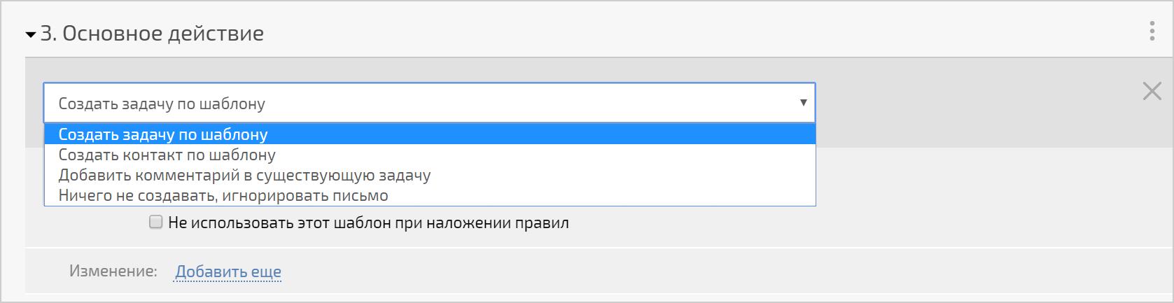 Создание задачи по шаблону из письма в ПланФиксе