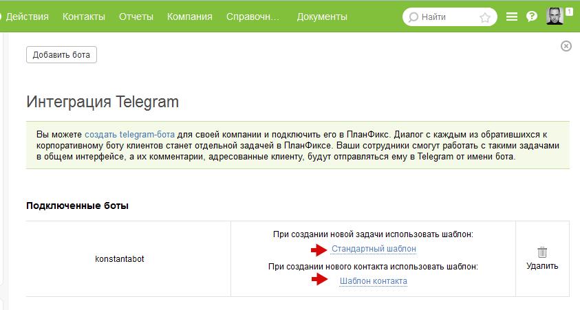 Выбор шаблонов, по которым будут создаваться задачи и контакты в ПланФиксе из telegram