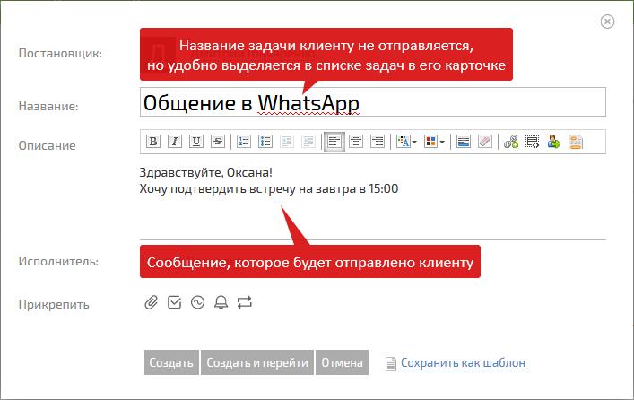 Укороченная форма создания задачи-сообщения в WhatsApp