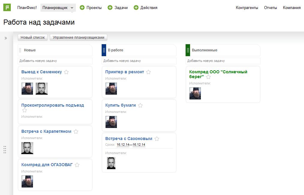 Работа над задачами в Planfix.ru