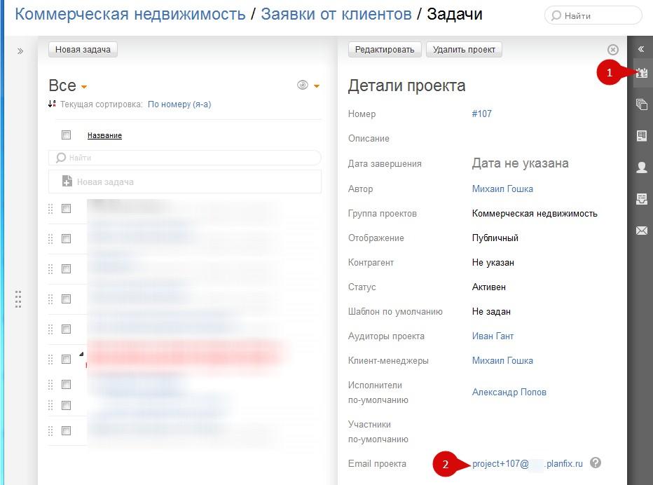 ПланФикс: e-mail адрес проекта