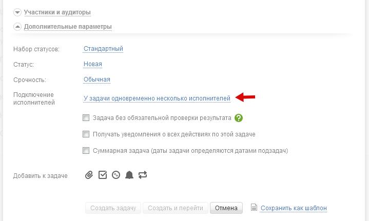 ПланФикс: подключение пользователей