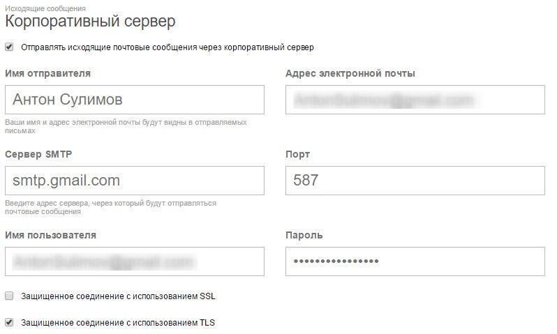Настройка данных почтового сервера в ПланФиксе