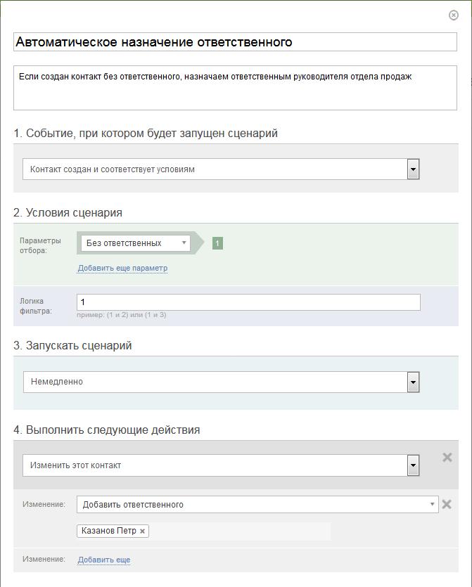 Автоматическое назначение ответственного за контакт в ПланФиксе