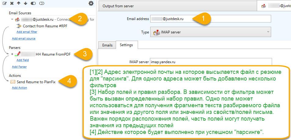 Пример настройки Email Parser