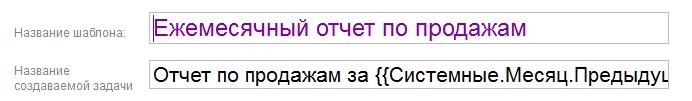ПланФикс: добавление месяца в название задачи