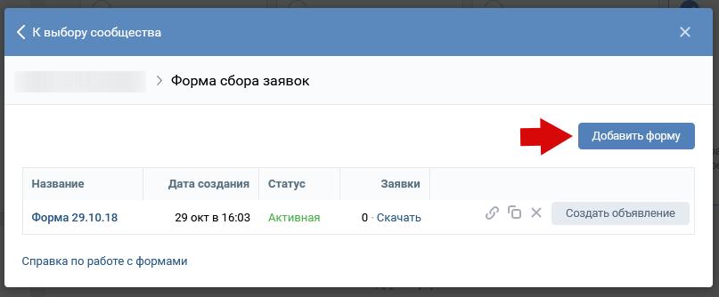 Добавление лид-формы ВКонтакте