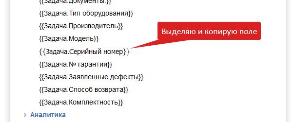 Копирование названия поля из списка доступных полей шаблонов документов в ПланФиксе