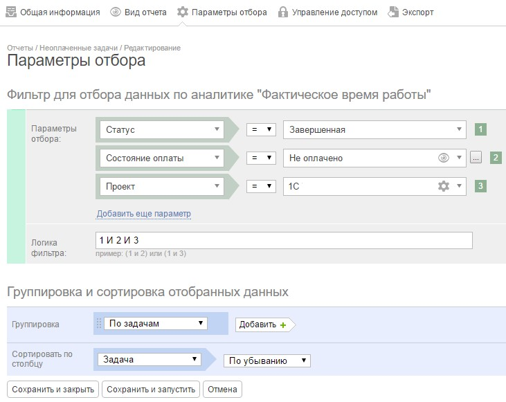 Список условий для отбора данных в отчет по неоплаченным задачам ПланФикса