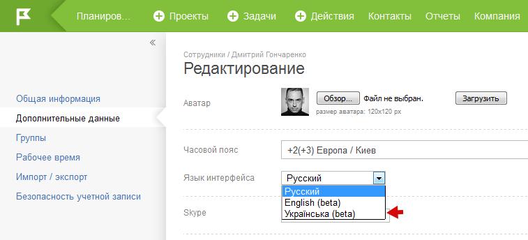 Украинская версия интерфейса ПланФикса