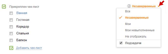 Настройка вида отображения чек-листа в ПланФиксе