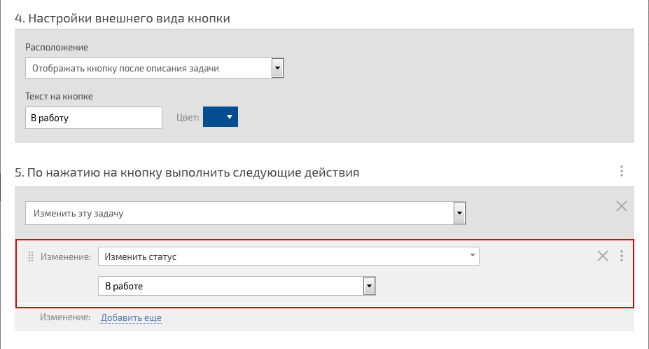 Кнопка, которая изменяет статус в ПланФиксе