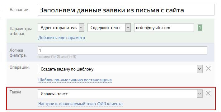 """Операция """"Извлечь текст"""" в правилах обработки почты ПланФикса"""