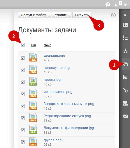 ПланФикс: скачать файлы одним архивом