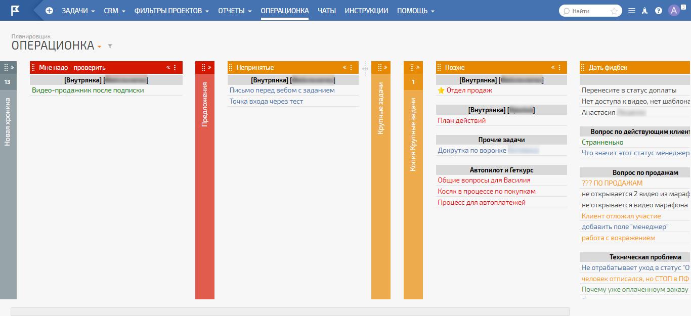 Третья версия планировщика задач руководителя
