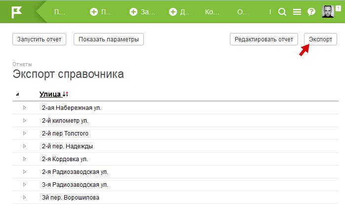 Экспорт итогового файла отчета по справочнику в Excel