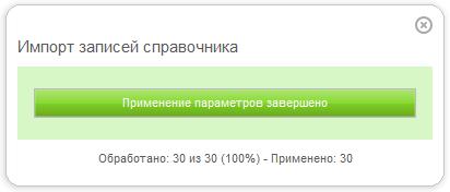 Итоги импорта справочника в ПланФикс