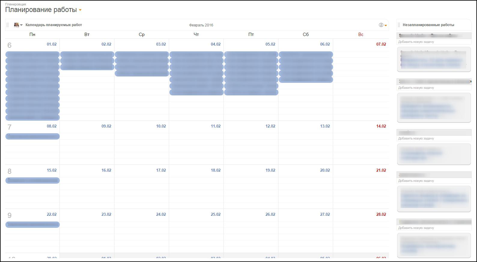 Отслеживание загрузки SEO-специалистов в календаре Планировщика ПланФикса