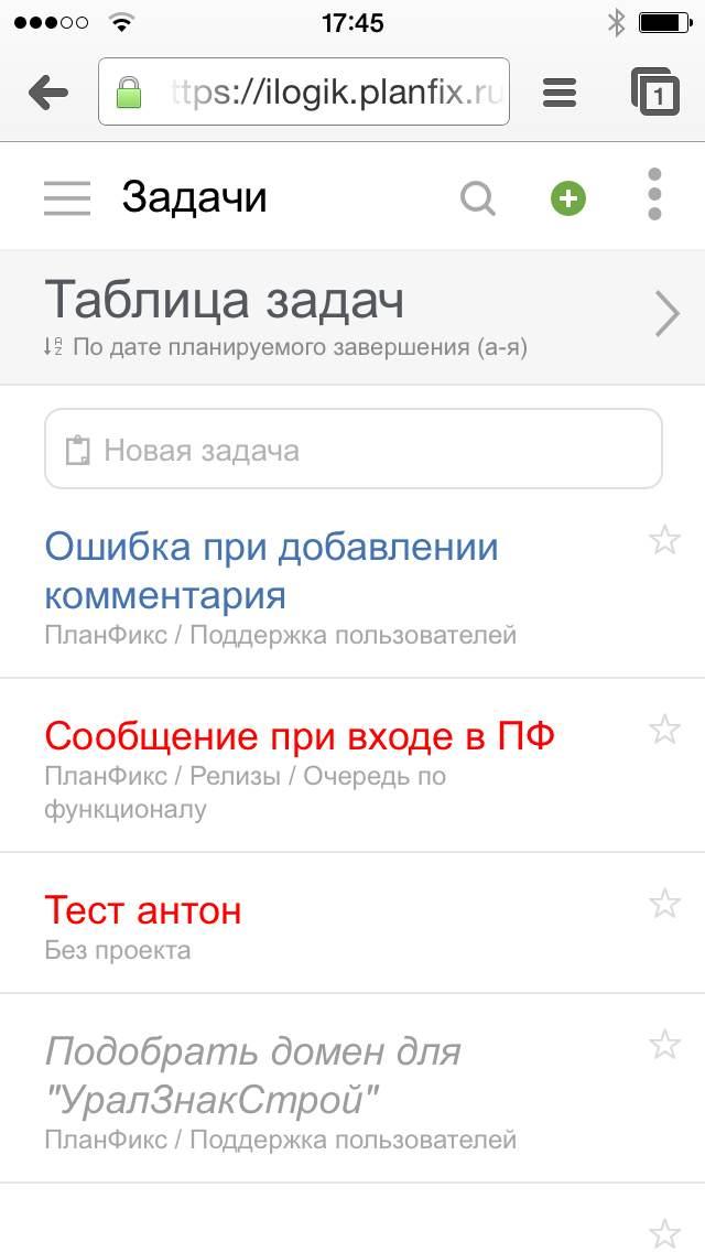 Задачи в мобильной версии ПланФикса