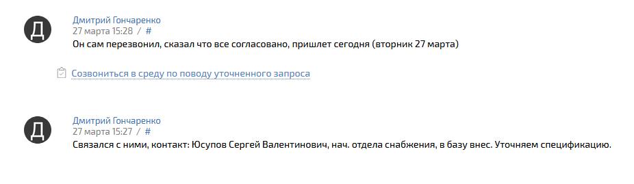 Комментарии из подзадач отображаются в ленте комментариев надзадачи