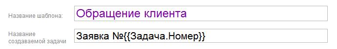 Добавление автоматического номера заявки в шаблон задачи ПланФикса