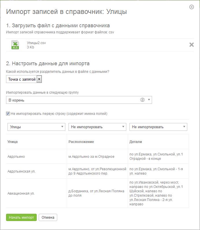 Настройка импорта справочника в ПланФикс