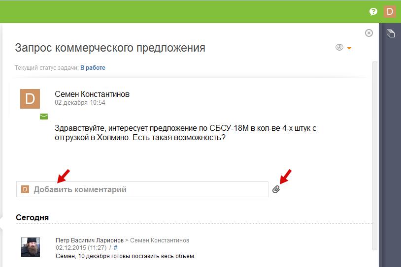 Добавление комментариев и файлов в личном кабинете клиента ПланФикса