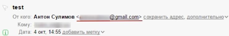 Внешний вид письма-уведомления от ПланФикса в почтовой программе